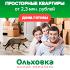 ЖК «Ольховка III» от 50 000р/м². Каширское напр.